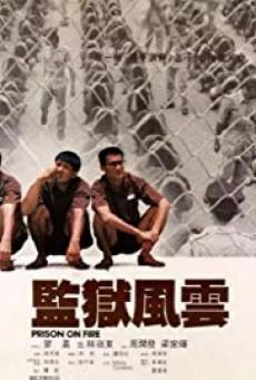 Prison on Fire เดือด 2 เดือด