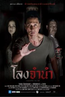 Long Jamnam (2013) โลงจำนำ
