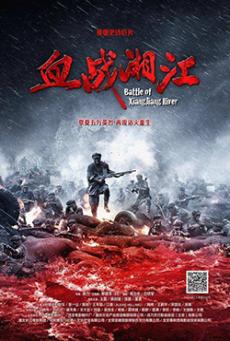 Battle of Xiangjiang River สงครามเดือดล้างเลือดแม่น้ำนรก