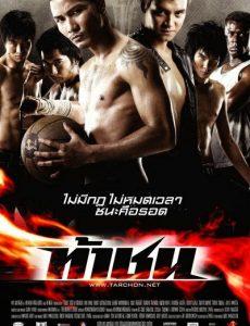 Ta Chon (2009) ท้าชน
