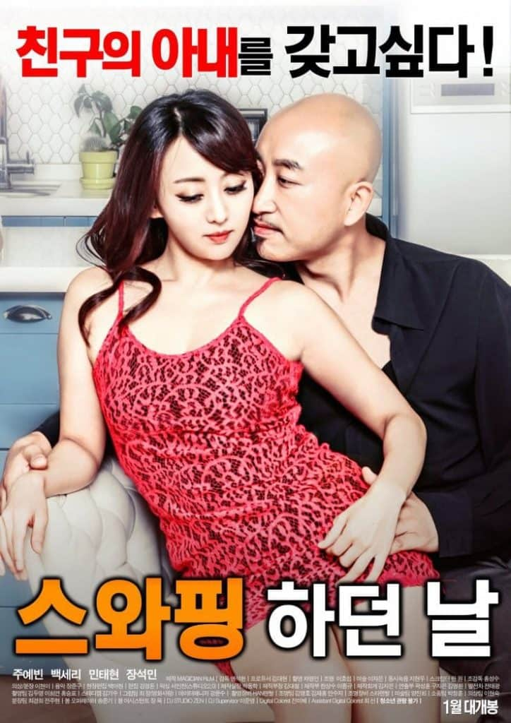 The Day of Swapping (2017) [เกาหลี 18+]