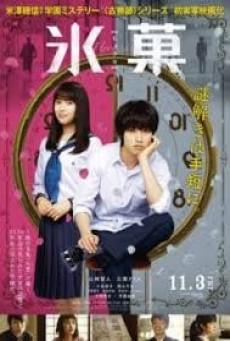 Hyouka: Forbidden Secrets (2017) ปริศนาความทรงจำ (Soundtrack ซับไทย)