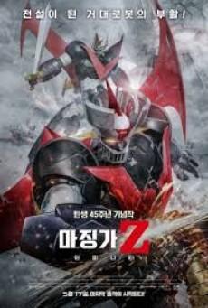 Mazinger Z-Infinity (2017) มาซินก้า แซด อินฟินิตี้ สงครามหุ่นเหล็กพิฆาต