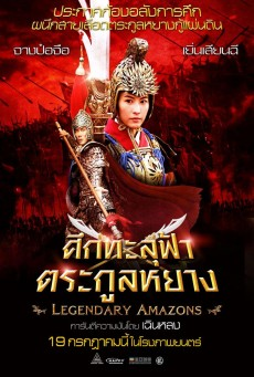 Legendary Amazons (2011) ศึกทะลุฟ้า ตระกูลหยาง
