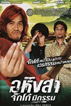 Ahingsa (2005) จิ๊กโก๋มีกรรม