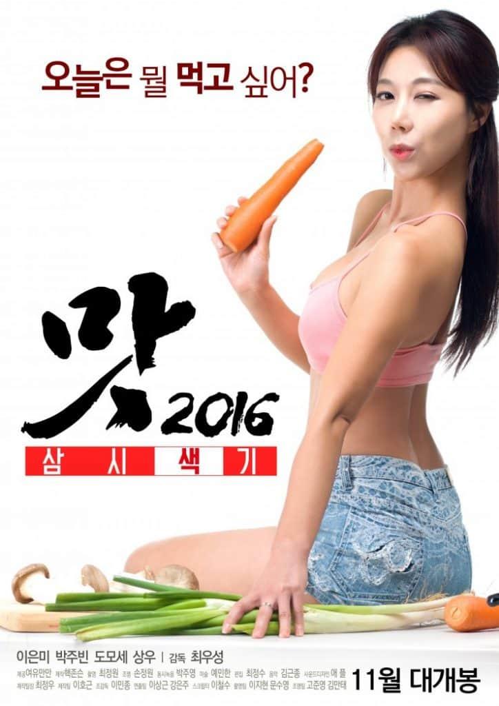 Three Sexy Meals (2016) [เกาหลี 18+]