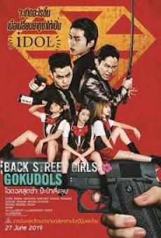 Back Street Girls: Gokudols (2019) ไอดอลสุดซ่า ป๊ะป๋าสั่งลุย