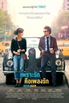 Begin Again (2013) เพราะรักคือเพลงรัก