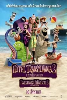 Hotel Transylvania 3 Summer Vacation (2018) โรงแรมผีหนีไปพักร้อน 3
